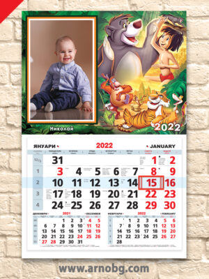 "Детски календар ""Книга за джунглата 1"""