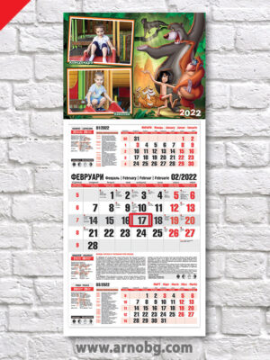 "Детски календар ""Книга за джунглата 2"""