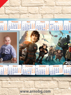 "Еднолистов календар ""Как да си дресираш дракон"""