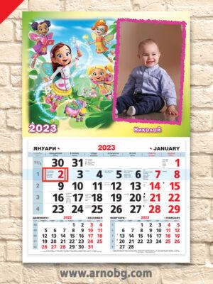 "Детски календар ""Масленка и приятели 1"""