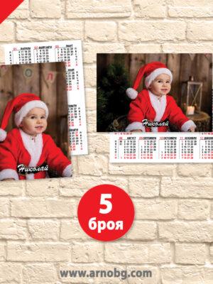 5 броя ламинирани джобни календарчета (еднакви)