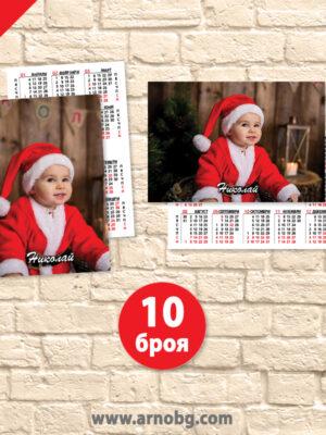 10 броя ламинирани джобни календарчета (еднакви)