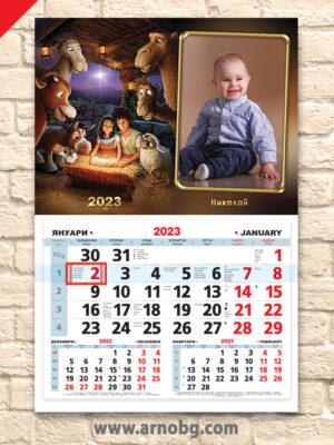 """Детски календар """"Звездата"""""""