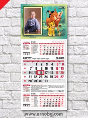 "Детски календар ""Цар Лъв 1"""