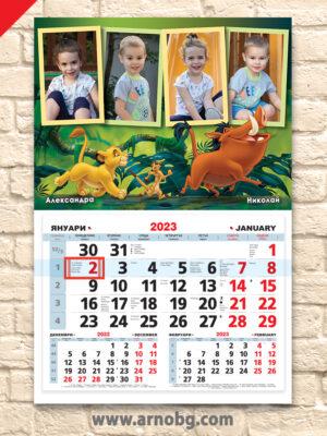 "Детски календар ""Цар Лъв 3"""